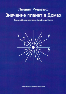 ludwig_rudolph_meaning_of_the_planets_in_the_houses-russian-isbn_978-3-920807-36-2